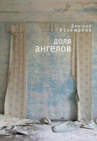 Дмитрий Исакжанов, Доля ангелов (сборник)