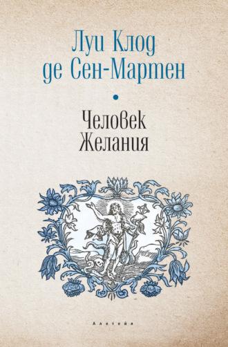 Луи Клод де Сен-Мартен, Человек Желания
