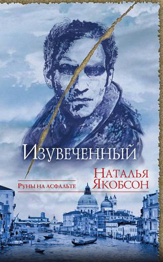 Наталья Якобсон, Изувеченный