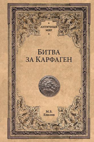 Михаил Елисеев, Битва за Карфаген