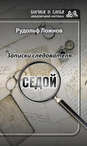 Рудольф Ложнов, Записки следователя. Седой