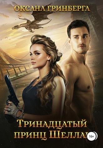 Оксана Гринберга, Тринадцатый принц Шеллар