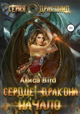 Алиса Bird, Серия драконид. Сердце дракона. Начало