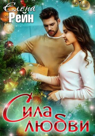 Елена Рейн, Сила любви