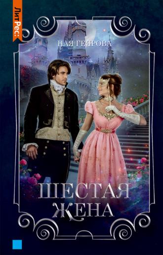 Ная Геярова, Шестая жена