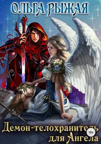 Ольга Рыжая, Демон-телохранитель для Ангела