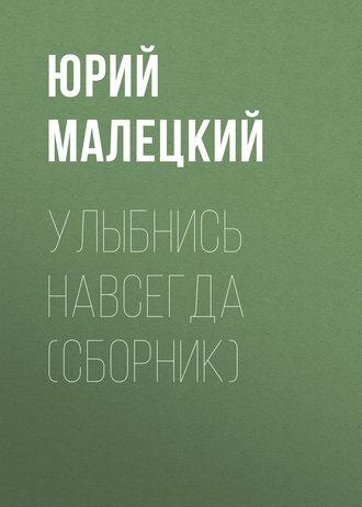 Юрий Малецкий, Улыбнись навсегда (сборник)