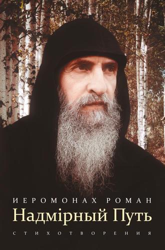 иеромонах Роман (Матюшин-Правдин), Надмiрный Путь