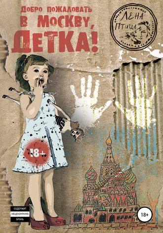 Лена Птица, Добро пожаловать в Москву, детка!