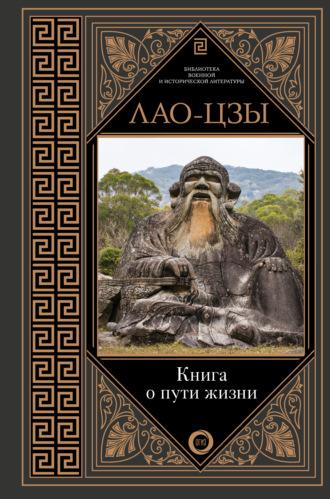 Лао-цзы, Книга о пути жизни. Постижение гармонии