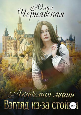 Юлия Чернявская, Академия магии. Взгляд из-за стойки
