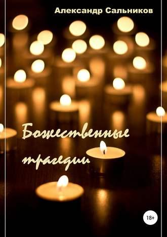 Александр Сальников, Божественные трагедии. Лирика