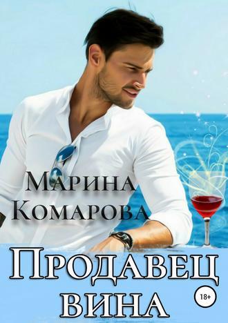 Марина Комарова, Продавец вина
