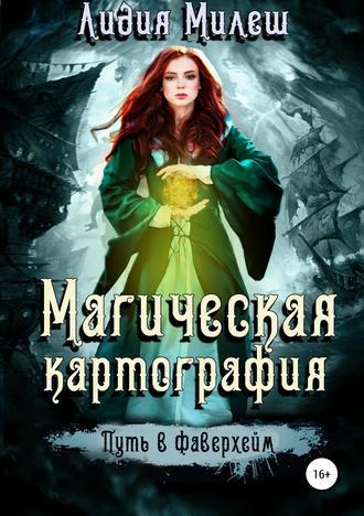 Лидия Милеш, Магическая Картография 1. Путь в Фаверхейм