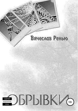 Вячеслав Ренью, Обрывки