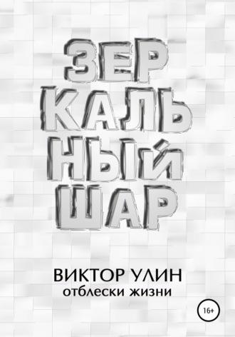 Виктор Улин, Зеркальный шар