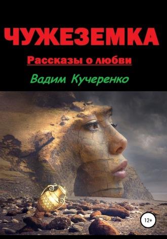 Вадим Кучеренко, Чужеземка. Рассказы о любви