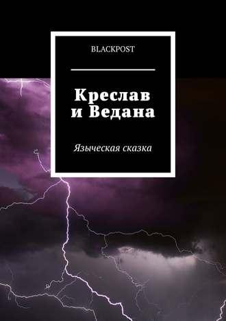 blackpost, Креслав и Ведана