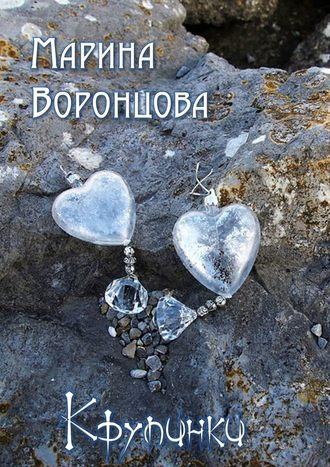 Марина Воронцова, Крупинки