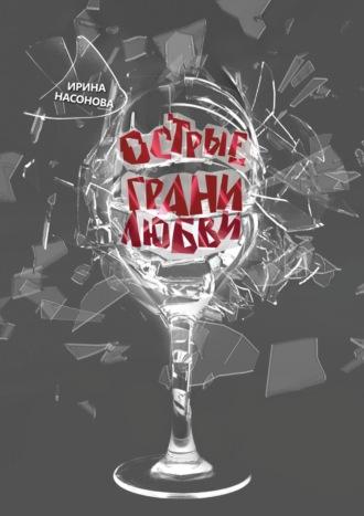 Ирина Насонова, Острые грани любви