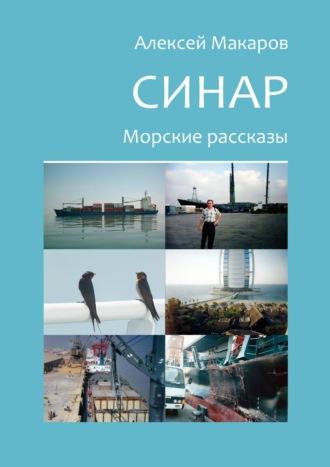Алексей Макаров, Синар. Морскиерассказы