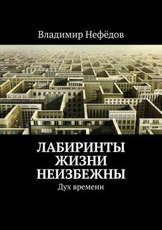 Владимир Нефёдов, Лабиринты жизни неизбежны. Дух времени