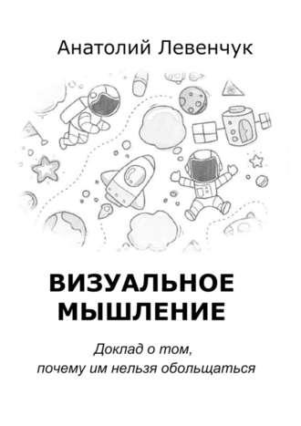 Анатолий Левенчук, Визуальное мышление. Доклад о том, почему им нельзя обольщаться