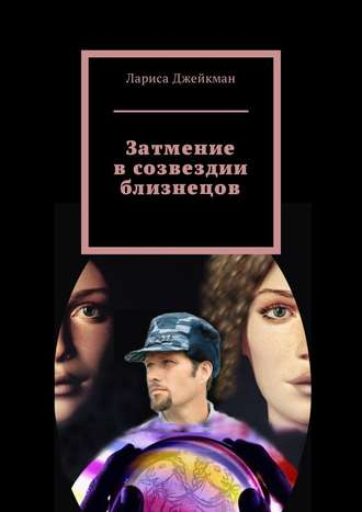 Лариса Джейкман, Затмение всозвездии близнецов