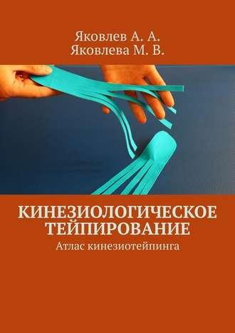 Алексей Яковлев, Мария Яковлева, Кинезиологическое тейпирование. Атлас кинезиотейпинга