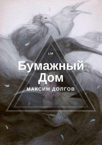 Максим Долгов, Бумажный Дом