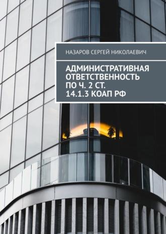 Сергей Назаров, Административная ответственность по ч. 2ст. 14.1.3 КоАП РФ