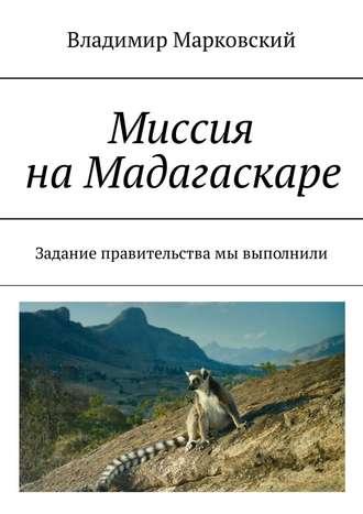 Владимир Марковский, Миссия на Мадагаскаре. Задание правительства мы выполнили