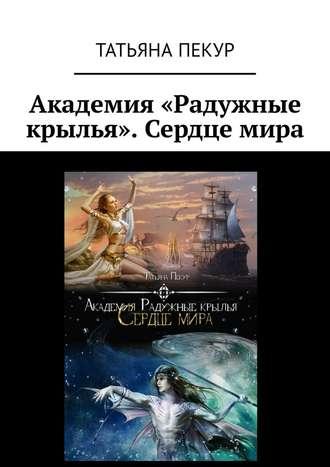Татьяна Пекур, Академия «Радужные крылья». Сердцемира