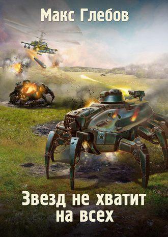 Макс Глебов, Звезд не хватит на всех