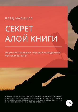 Влад Малышев, Секрет Алой книги
