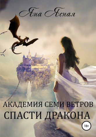 Яна Ясная, Академия семи ветров. Спасти дракона