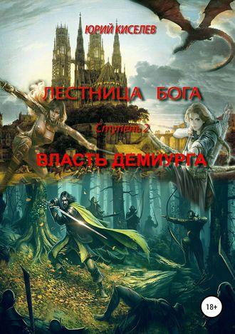 Юрий Киселев, Лестница бога. Ступень 2. Власть демиурга