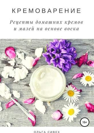 Ольга Сивек, Кремоварение. Рецепты домашних кремов и мазей на основе воска