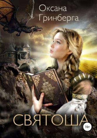 Оксана Гринберга, Святоша. Магическая Академия