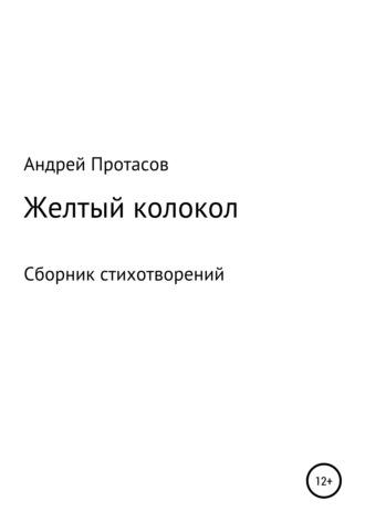 Андрей Протасов, Желтый колокол. Сборник стихотворений