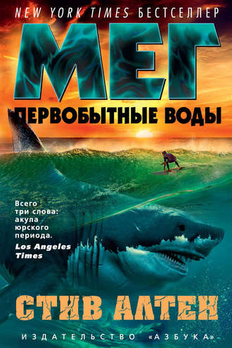 Стив Алтен, Мег. Первобытные воды