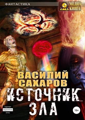 Василий Сахаров, Источник зла