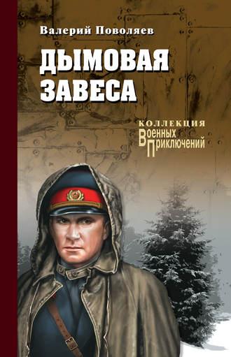 Валерий Поволяев, Дымовая завеса (сборник)