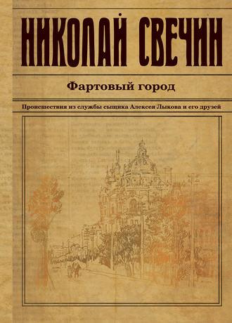 Николай Свечин, Фартовый город