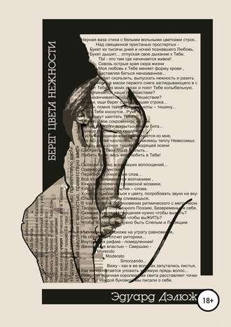 Эдуард Дэлюж, Берег цвета нежности