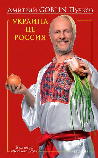 Дмитрий Пучков, Украина це Россия
