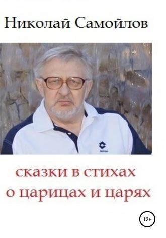 Николай Самойлов, Жена-лягушка