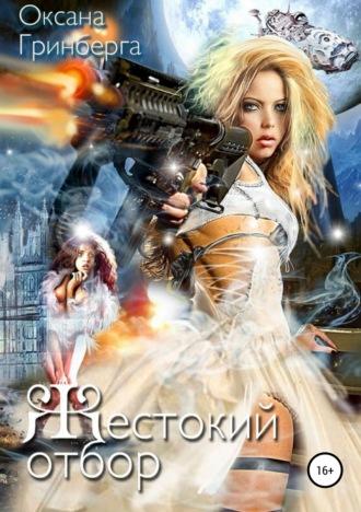 Оксана Гринберга, Жестокий отбор