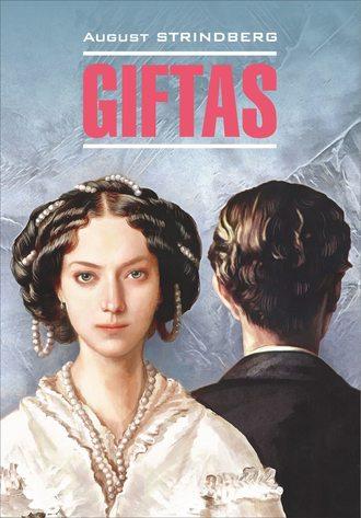 Август Стриндберг, Giftas / Супружеские идиллии. Книга для чтения на шведском языке