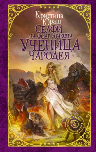 Кристина Юраш, Селфи на фоне дракона. Ученица чародея